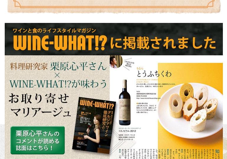 WINE-WHAT!?に掲載されました
