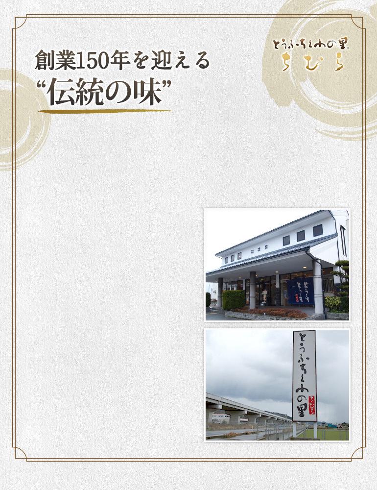 """創業150年を迎える""""伝統の味"""""""