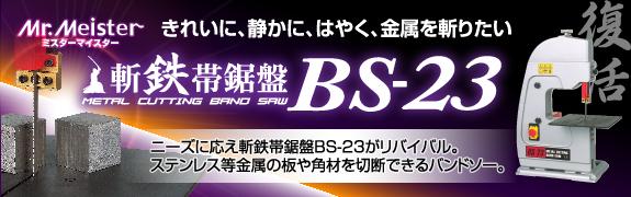 斬鉄帯鋸盤BS-23・復活