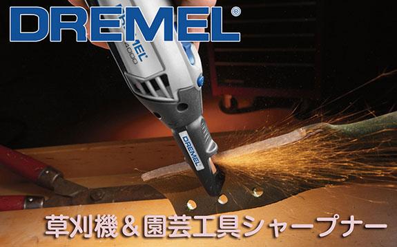 ドレメル 草刈機&園芸工具の研磨用アタッチメント