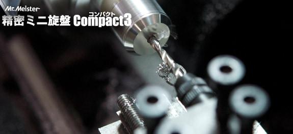 小型旋盤の刃物台にドリルビットを把握するためのホルダーとドリルのセット