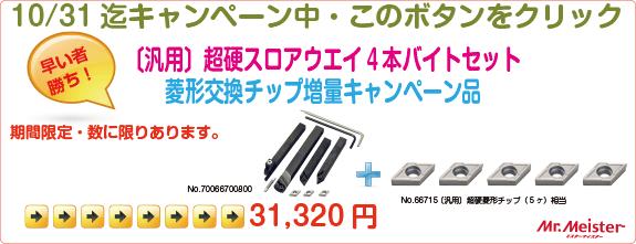 ミスターマイスター・小型旋盤用超硬スロアウエイバイトシリーズ