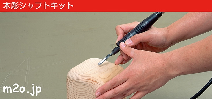 DREMEL(ドレメル)用の木彫シャフトキット