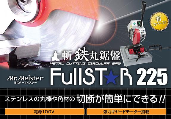 斬鉄丸鋸盤フルスター225・復活