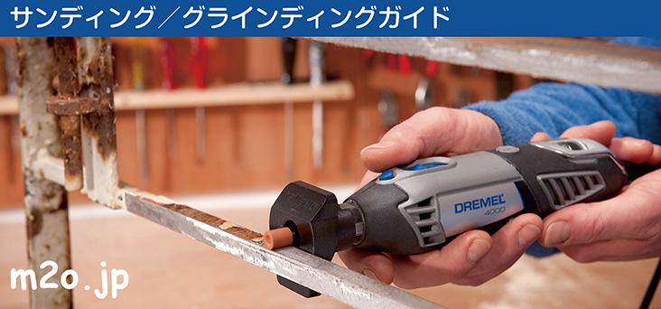 ドレメル・サンディング/グラインディングガイド・アタッチメントA576