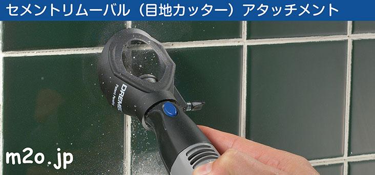 ドレメル・目地カッターアタッチメント