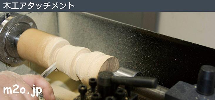 ミスターマイスター・精密卓上旋盤コンパクト9で木工旋盤加工
