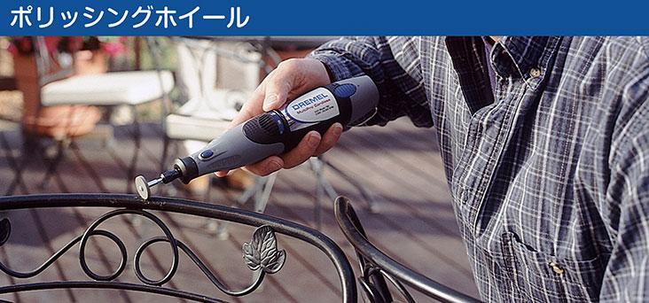 ドレメル・磨ホイール425