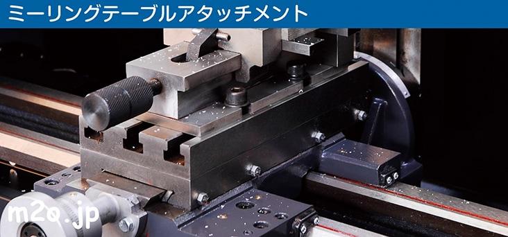 (TOWA)東和精機・複合旋盤YS-550V用ミーリングテーブルアタッチメント