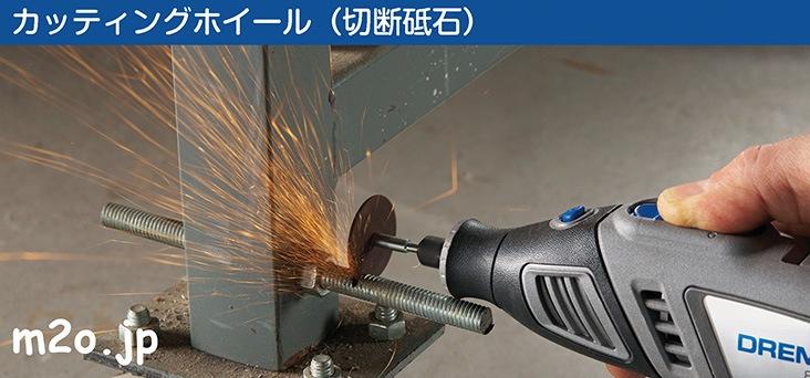 ドレメル・カッティングホイール(切断砥石)