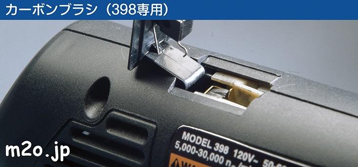 ドレメル・プロフェッショナルツール398専用カーボンブラシ90931