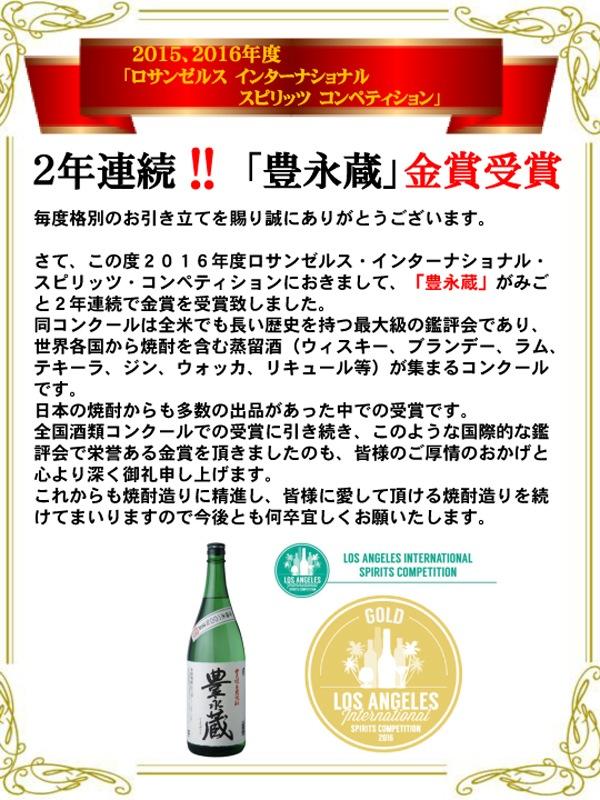 ロサンゼルス金賞