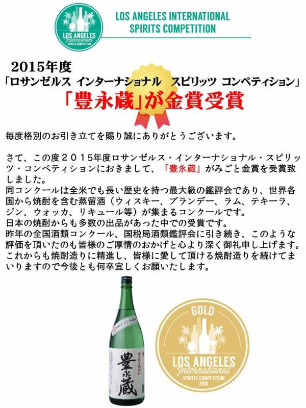 ロサンゼルスコンペティション金賞