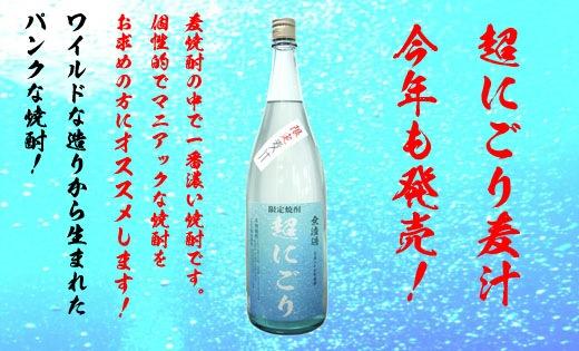 にごり麦汁2017