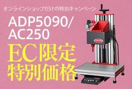 EC開設記念キャンペーン ADP5090特別価格
