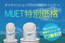 EC開設記念キャンペーン MIJET特別価格