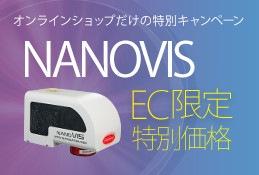 EC開設記念キャンペーン NANOVIS特別価格