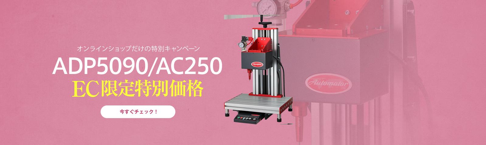 オンラインショップだけの特別キャンペーン ADP5090特別価格