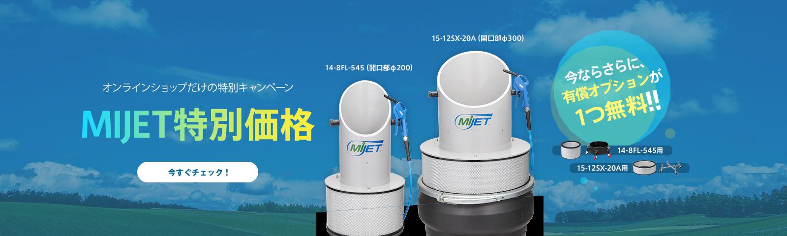 オンラインショップだけの特別キャンペーン MIJET特別価格
