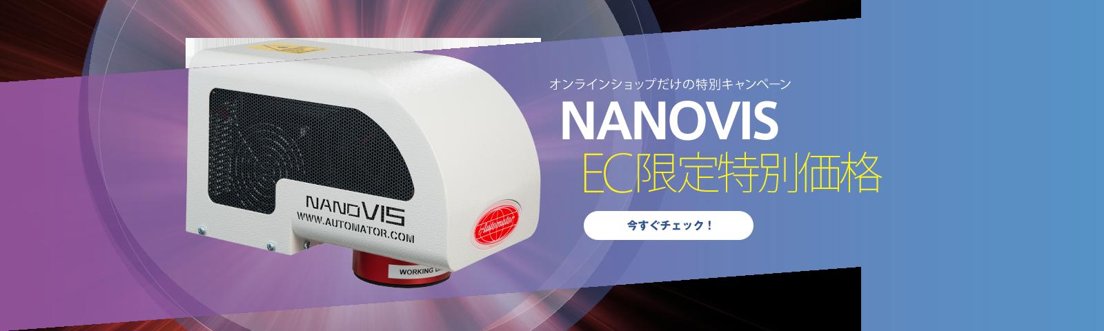 オンラインショップだけの特別キャンペーン NANOVIS特別価格