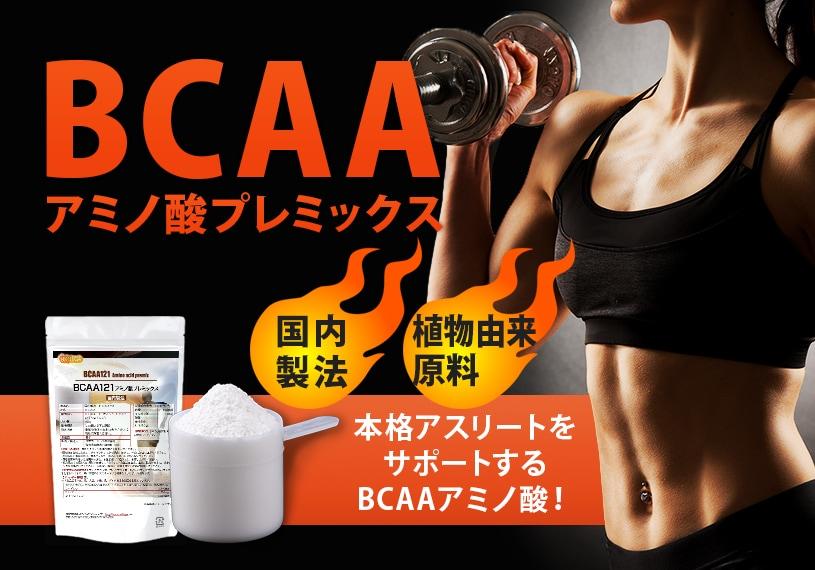 BCAAアミノ酸プレミックス