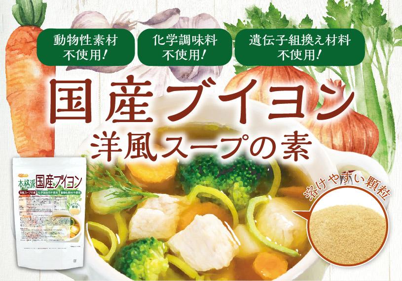 洋風スープの素 国産ブイヨン