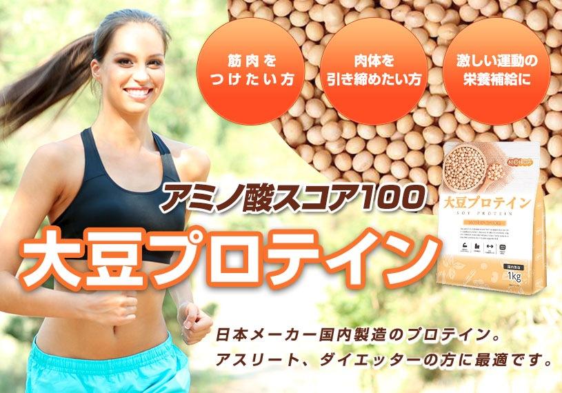 <New> 大豆プロテイン(国内製造)