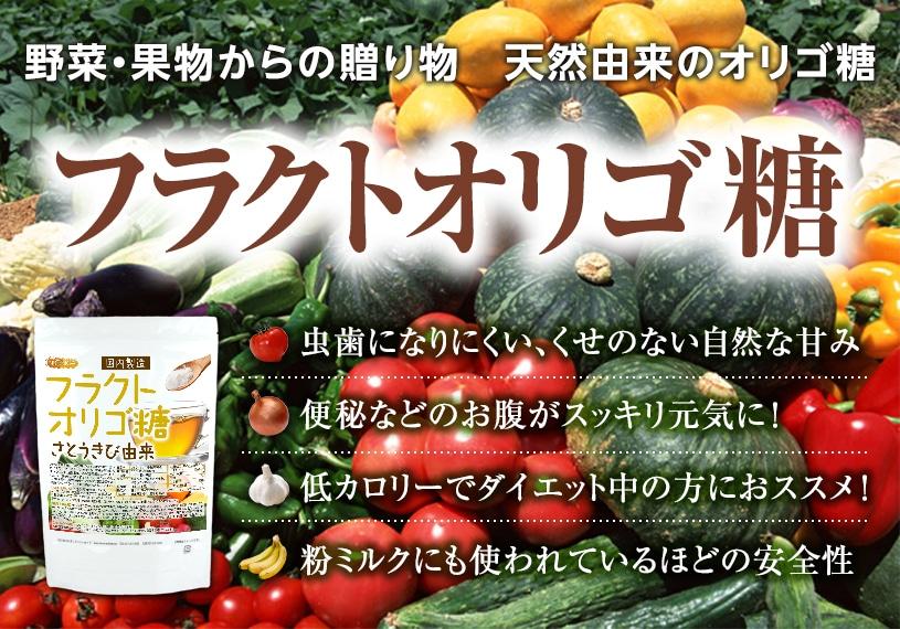 フラクトオリゴ糖(国内製造)さとうきび由来