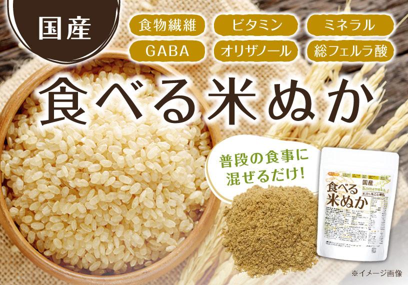 国産 米ぬか