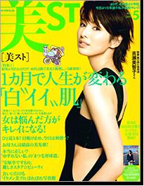 美ST 2014年5月号(光文社)