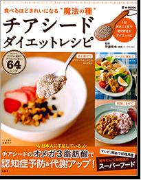 """食べるほどきれいになる """"魔法の種""""チアシードダイエットレシピ  (宝島社e-MOOK)"""