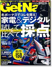 GetNavi 2016年1月号(学研プラス)