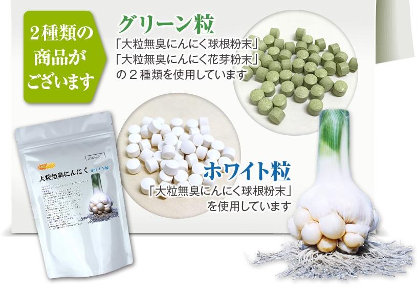 グリーン粒とホワイト粒の2種類の商品があります。