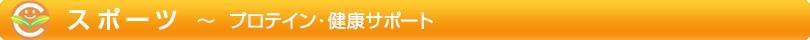 スポーツ 〜 プロテイン・健康サポート