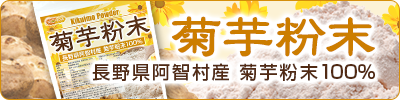 長野県阿智村産菊芋粉末