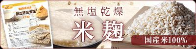 無塩乾燥米麹