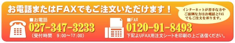 お電話またはFAXでもご注文いただけます!