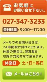 お気軽にお問い合せ下さい。027-347-3233 受付時間9:00〜17:00