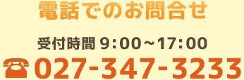 電話でのお問合せ 受付時間9:00から17:00 TEL027-347-3233