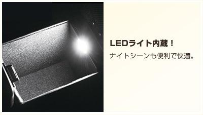 LEDライト内蔵!