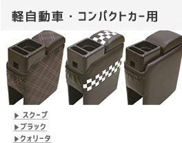軽自動車・コンパクトカー用