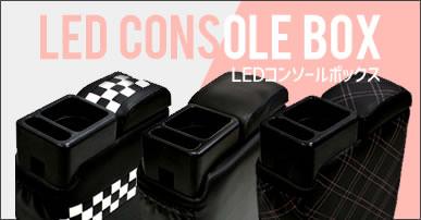 LEDコンソールボックス