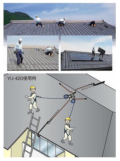 【藤井電工】 屋根上作業用安全器具 ヤネロップYU-430 【ツヨロン安全帯】