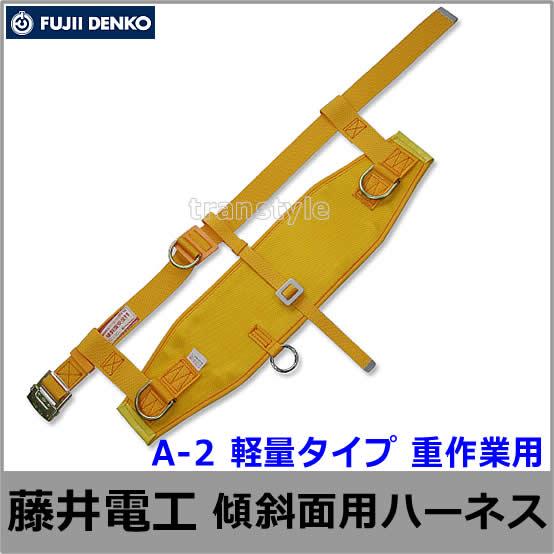 藤井電工安全帯/ツヨロン 傾斜面作業用安全帯 A-2 幅広軽量タイプ 重作業用