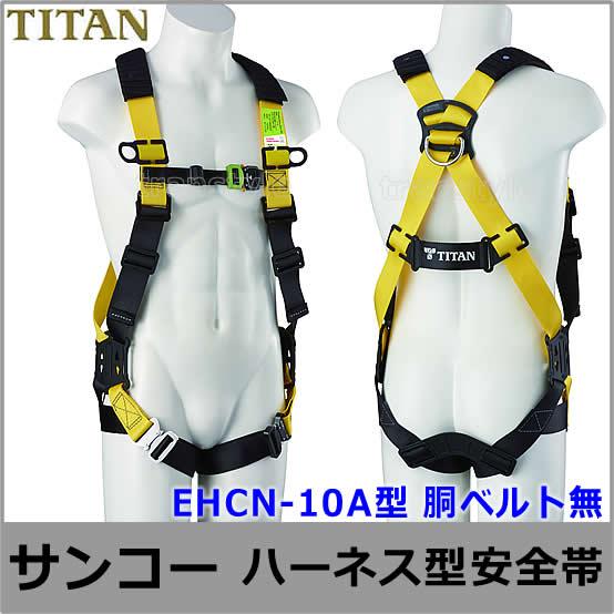 サンコーフルハーネス型安全帯/タイタン EHCN-10A 胴ベルト無