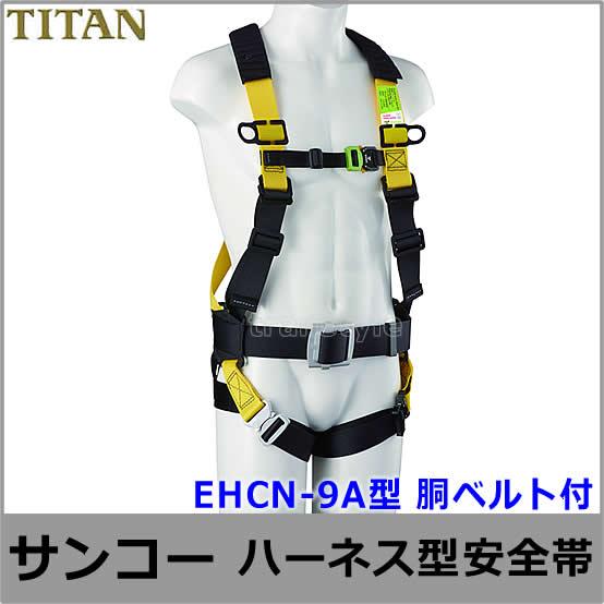 サンコーフルハーネス型安全帯/タイタン EHCN-9A 胴ベルト付