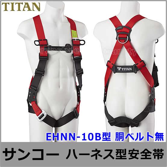 サンコーフルハーネス型安全帯/タイタン EHNN-10B 胴ベルト無