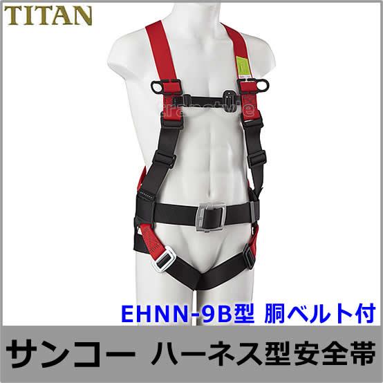 サンコーフルハーネス型安全帯/タイタン EHNN-9B 胴ベルト付