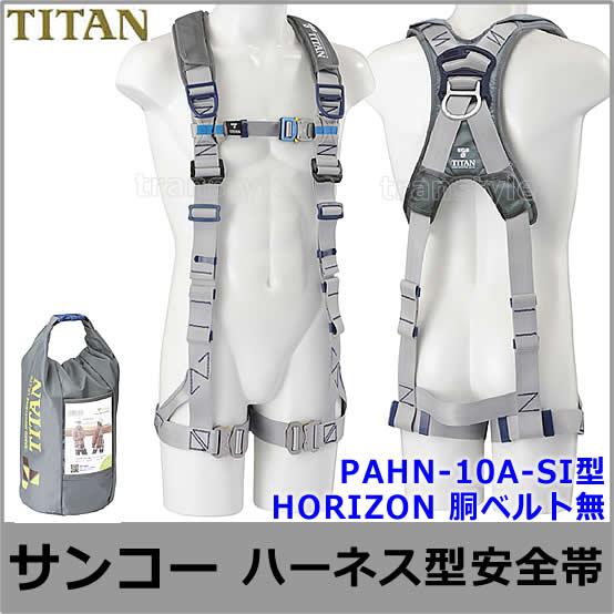 サンコーフルハーネス型安全帯/タイタン PAHN-10A-SI型 胴ベルト無