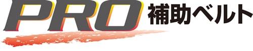 【サンコー】 カルラック PRO(補助ベルト) PRO-24AP 【一般高所用安全帯/タイタン】